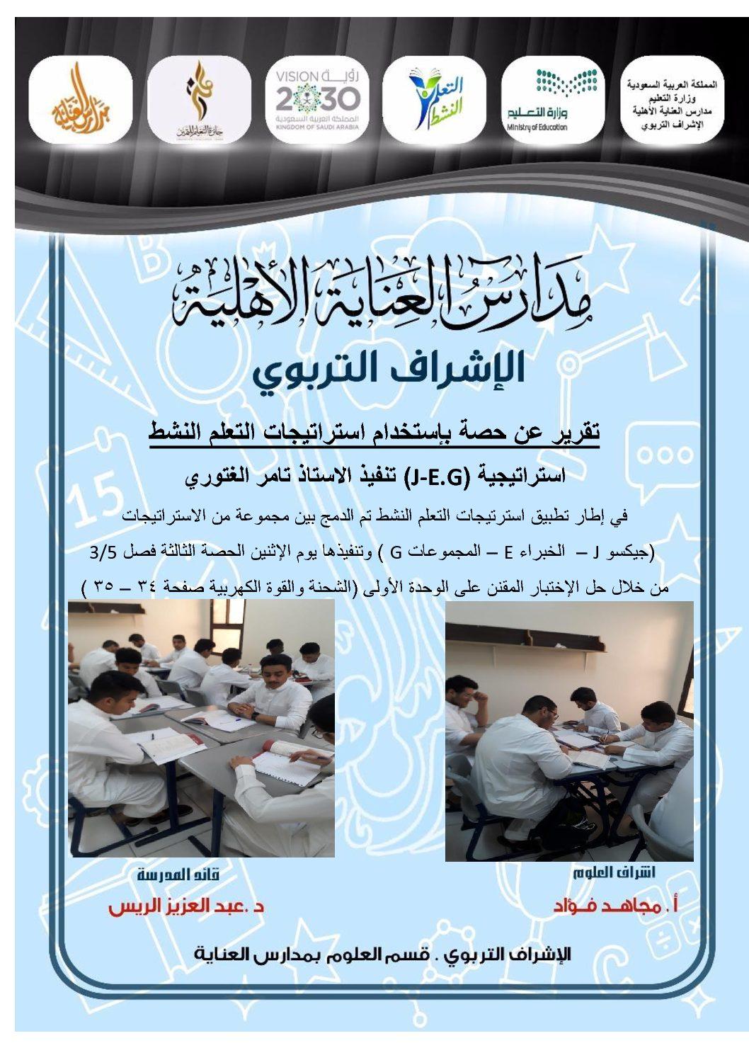 (تنفيذ استراتيجات التعلم النشط )(استراتيجية J-E.G ) تنفيذ الأستاذ تامر الغتوري