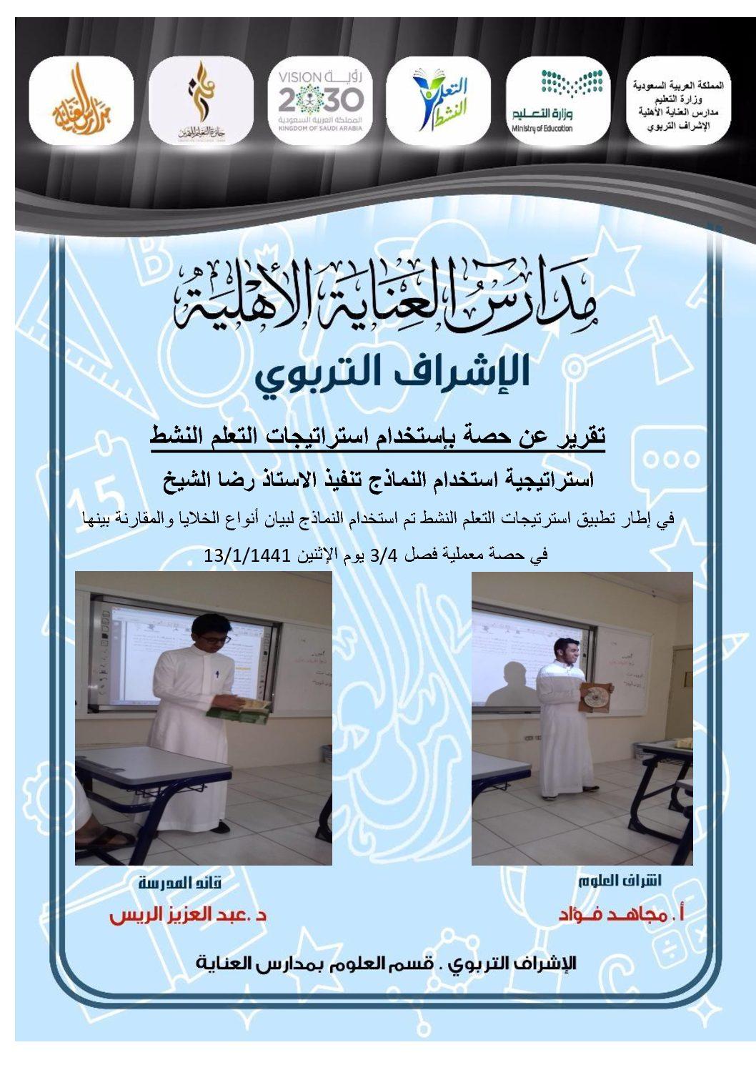 حصة بإستخدام استراتيجات التعلم النشط استراتيجية استخدام النماذج تنفيذ الأستاذ رضا الشيخ